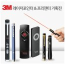 3M 프리젠터 레이저포인터 모음전 LP-6100F