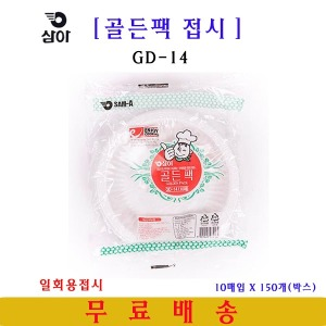 삼아 골든팩접시 140파이(10개입) X 150개 일회용접시