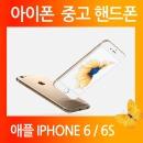 아이폰6 아이폰6+ 특S급 공기계 중고폰 중고스마트폰