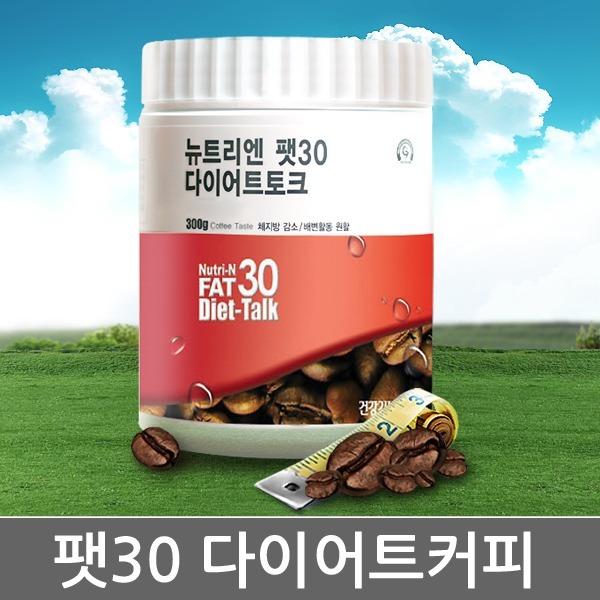 NEW FAT30 다이어트커피 x 3개 체지방분.해/배변