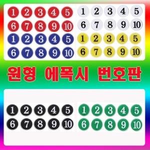 에폭시 번호판/테이블 번호/사물함 번호/숫자스티커