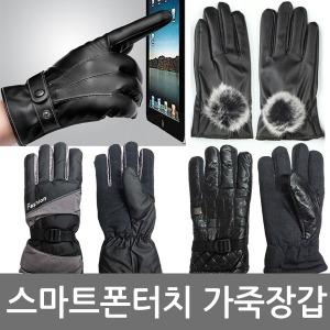 스마트폰 터치 가죽장갑/방한장갑/터치장갑/남성/겨울