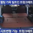 SUV시트변형가능 트렁크매트/빌트인 구성/카매트/