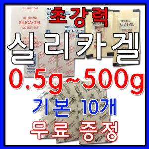 초강력 방습제/실리카겔/습기제거제/제습제 /습기제거