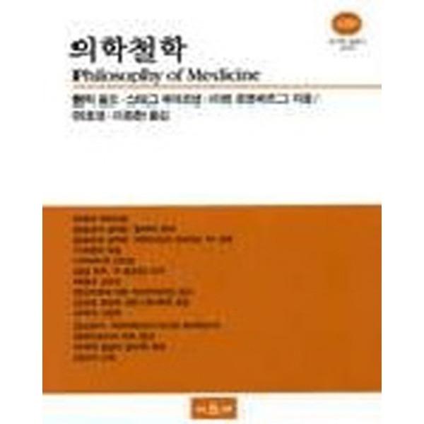 의학철학(대우학술총서번역 426-초판)(양장본)