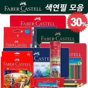 유성 수채 컬러링북용 12색 24색 36색 48색 색연필