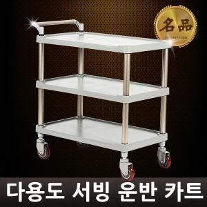 태희산업 카트 웨건 서빙카트 식당카트 운반카트 대차