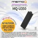 MQ-U350(8GB)USB녹음기/장시간녹음/강의회의/계약녹음