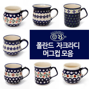 폴란드 자크라디수입 머그컵/커피잔/찻잔/머그잔/그릇