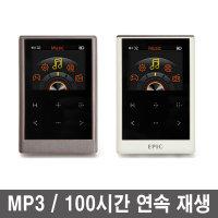 에픽 E100 MP3/FM라디오/내장스피커/TF32GB/가성비mp3