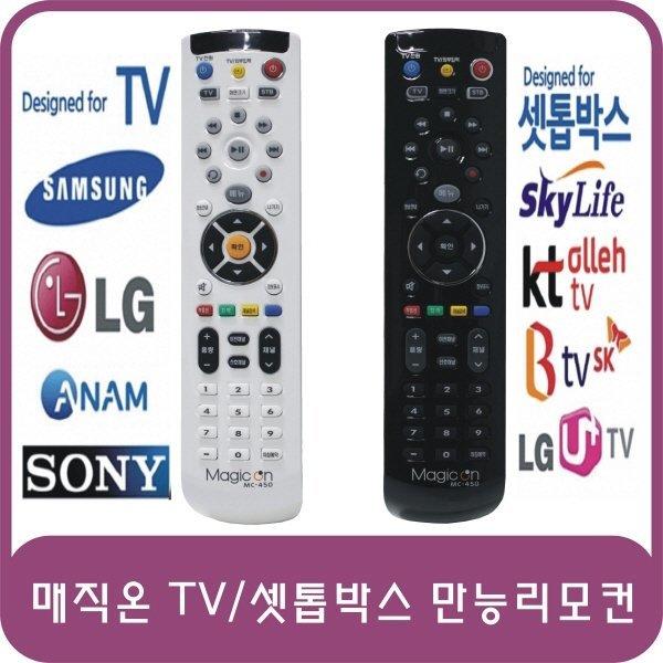 만능리모컨 IPTV/BTV/KT쿡/스카이라이프/씨엔엠MC-450