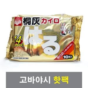 고바야시 붙이는 핫팩 100매(10Px10)/손난로/JAPAN