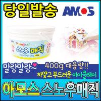 아모스/스노우매직400g/스노우매직/아이클레이/점토