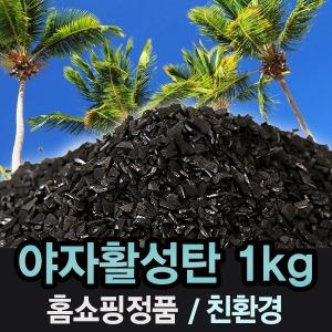 정품 야자활성탄1kg/숯/공기정화/제습/새집증후군