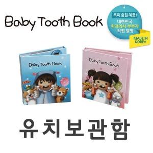 Baby Tooth Book 유치보관책 치아보관책베이비투스북