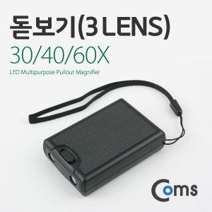 휴대용 30배 40배 60배 확대경 돋보기/LED UV형광램프