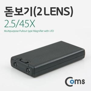 휴대용 2.5배 45배 확대경 돋보기/LED램프 UV형광램프