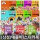 삼성출판사 / 3권무배)유아스티커북137종/캐릭터스티커북/동물/IQEQ
