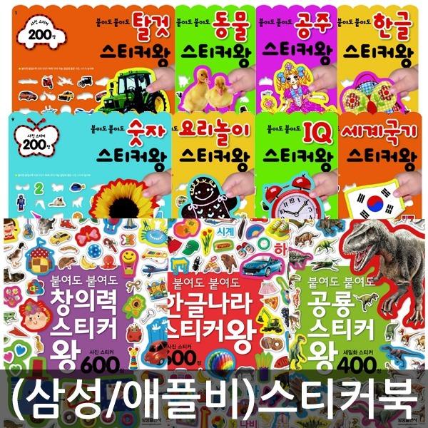3권무배)유아스티커북137종/캐릭터스티커북/동물/IQEQ