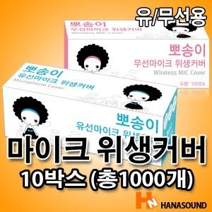 뽀송이 유선/무선 마이크 위생커버 10박스 (총1000개)