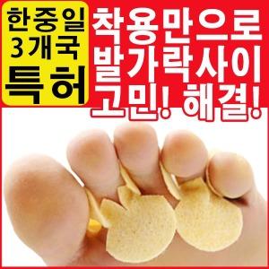 발가락양말 필요없다/발가락사이고민/발냄새/무좀양말