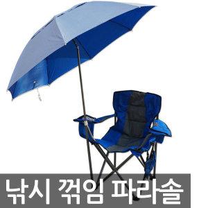 낚시 꺾임파라솔/삼지창/그늘막/낚시텐트/파라솔