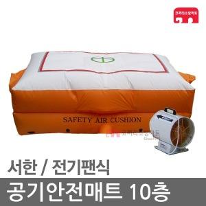 서한에프앤씨 공기안전매트 10층 / 전기팬식 에어매트