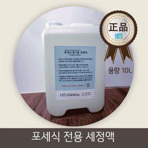 정품  포세식 세정액 화장실 이동식화장실 10L