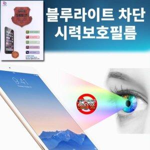갤럭시탭4 10.1 어드밴스 /시력보호필름/SM-T536/웅진