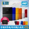 WD공식/파우치증정 WD My Passport 4TB 레고 외장하드