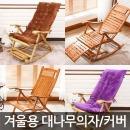 포스 대나무 의자/흔들의자 비치체어 원목 안락의자