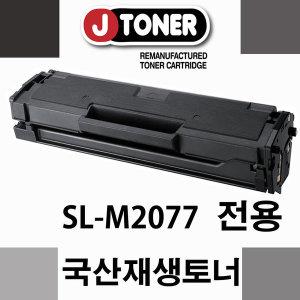 무료배송/대용량 삼성흑백 SL-M2077 전용재생토너