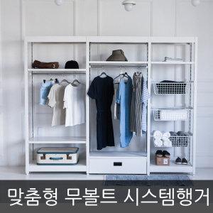원더랙 조립식 시스템행거 옷장 드레스룸 다용도선반