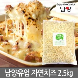 무료/남양 썬리취 피자치즈2.5kg/자연치즈100