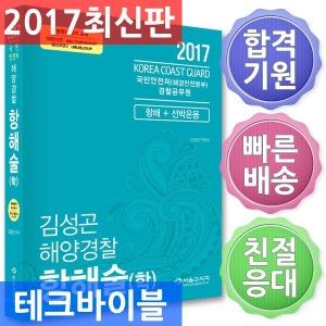 서울고시각/2017 국민안전처 해양경찰 항해술 학