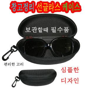 창고정리선글라스케이스/안경집/안경보관함/선그라스