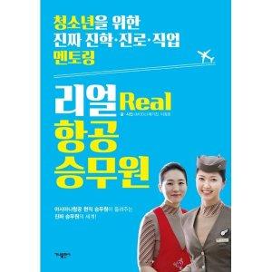 리얼 항공 승무원 : 청소년을 위한 진짜 진학  진로  직업 멘토링