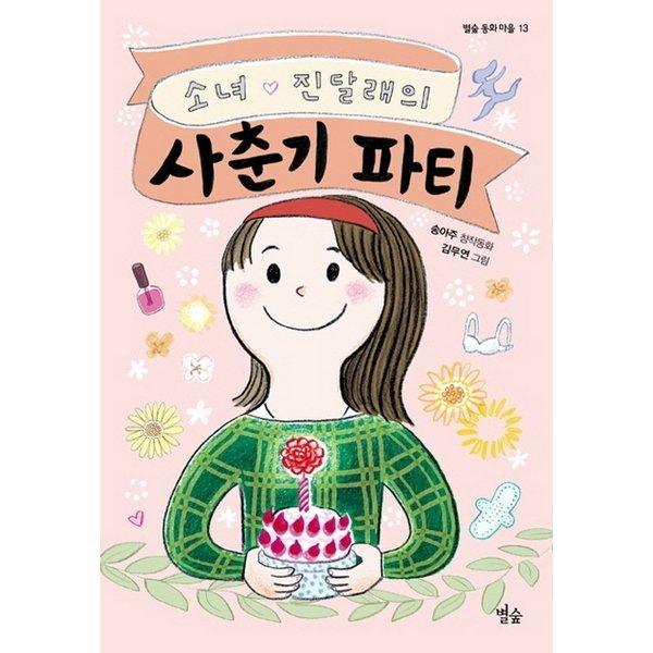 소녀 진달래의 사춘기 파티 -별숲 동화 마을 13