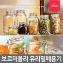 유리용기/유리밀폐용기/매실/잼병/원두커피/양념/피도