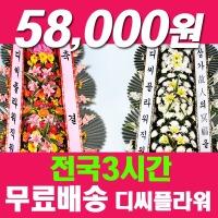 디씨플라워 서울성모병원장례식장 근조 조화 화환