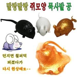 말랑말랑쥐모양묵사발공/찐득이/탱탱볼/묵사발/선물