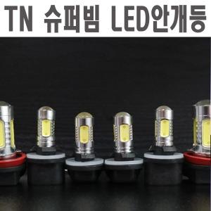 더나우 슈퍼빔 LED안개등 자동차안개등 차량전구