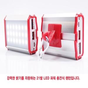 더나우 LED파워 충전식랜턴 휴대용 손전등 고리랜턴