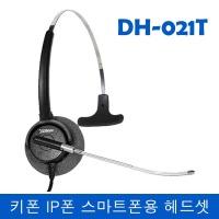 DH021TP/콜센터/모임스톤/스마트폰헤드셋/전화헤드셋