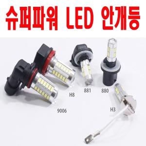 슈퍼파워 LED안개등 H11 H8 H3 881 880 9006