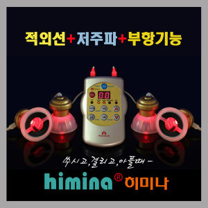 HIT~가을맞이-44%파격할인/히미나  멀티저주파치료기