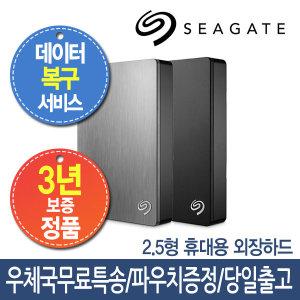 +전용파우치증정+정품+ Backup Plus S 5TB 외장하드