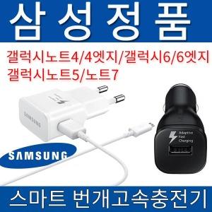 삼성정품 갤럭시S6/노트4/5/7 번개 고속충전기/케이블