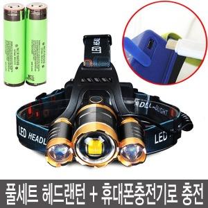 풀세트/헤드랜턴/휴대폰충전기로 충전가능/4500루멘급