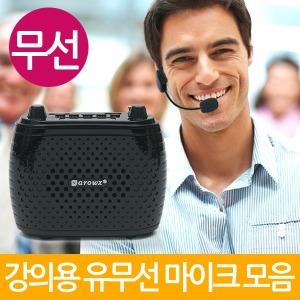 휴대용강의용마이크/앰프 스피커 무선 확성 메가폰